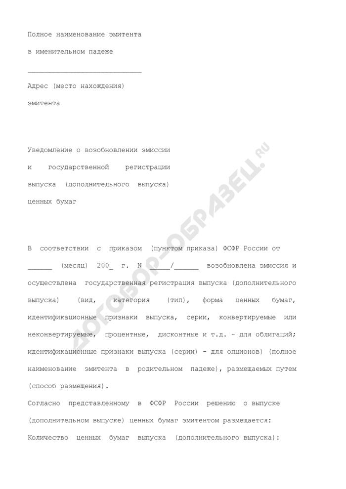 Уведомление о возобновлении эмиссии и государственной регистрации выпуска (дополнительного выпуска) ценных бумаг (образец). Страница 1