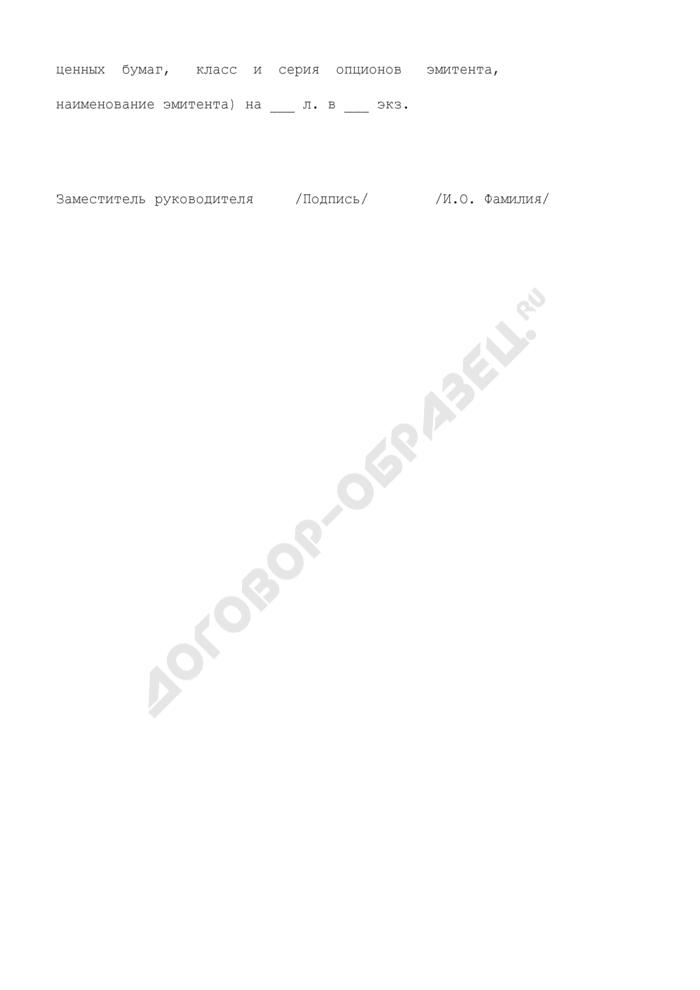 Уведомление о возобновлении эмиссии и государственной регистрации выпуска (дополнительного выпуска) ценных бумаг (образец). Страница 3