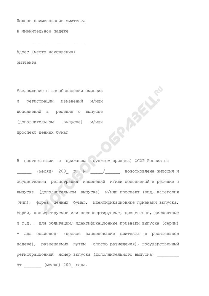 Уведомление о возобновлении эмиссии и регистрации изменений и/или дополнений в решение о выпуске (дополнительном выпуске) и/или проспект ценных бумаг (образец). Страница 1