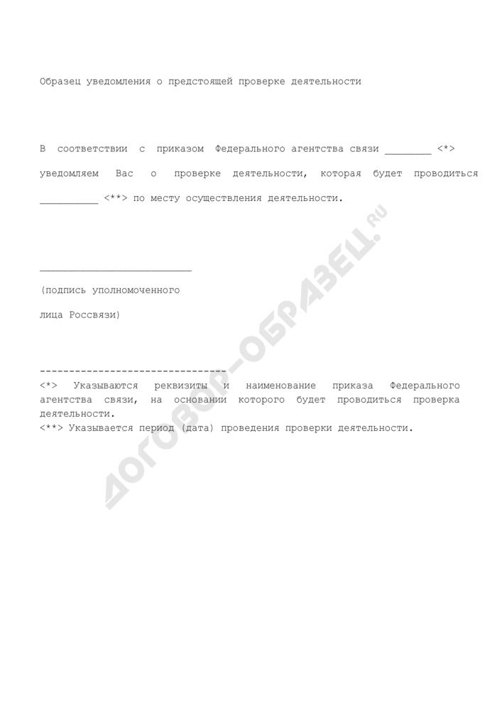 Образец уведомления Федерального агентства связи по исполнению государственной функции по организации системы сертификации в области связи о предстоящей проверке деятельности. Страница 1
