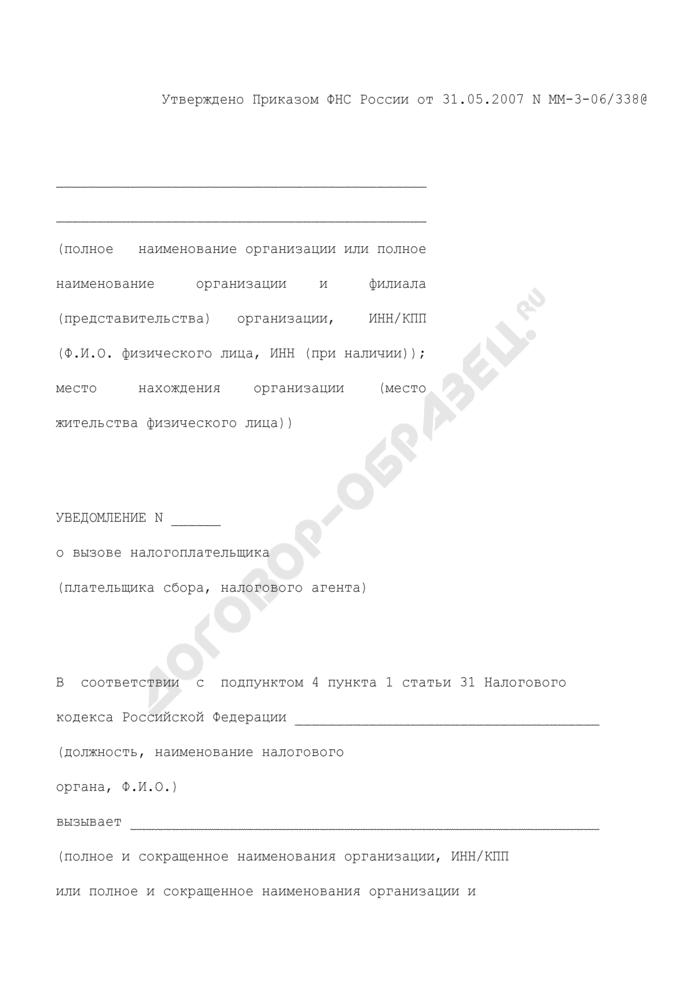 Уведомление о вызове налогоплательщика (плательщика сбора, налогового агента) в налоговый орган. Страница 1