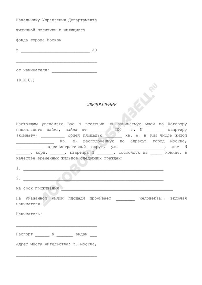 Уведомление о вселении на занимаемую по договору социального найма квартиру (комнату) в городе Москве. Страница 1