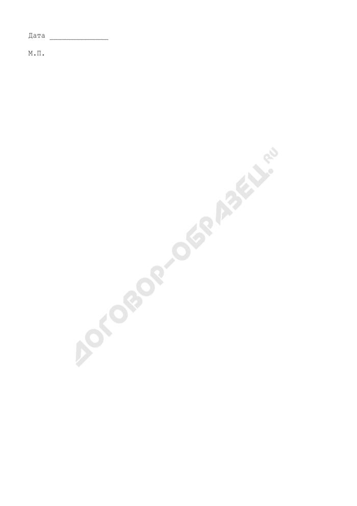 Уведомление о вселении на занимаемую по договору социального найма квартиру (комнату) в городе Москве. Страница 3