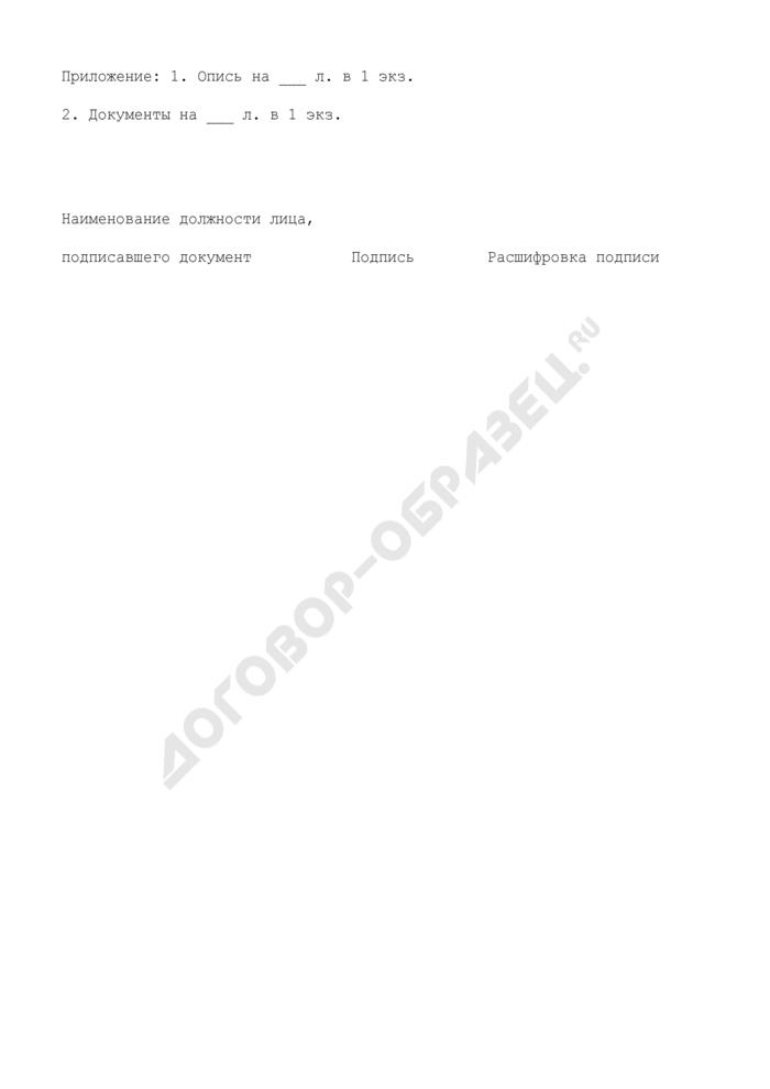 Уведомление о возврате документов, представленных организацией для внесения записи о бюро кредитных историй в государственный реестр бюро кредитных историй по заявлению. Страница 2
