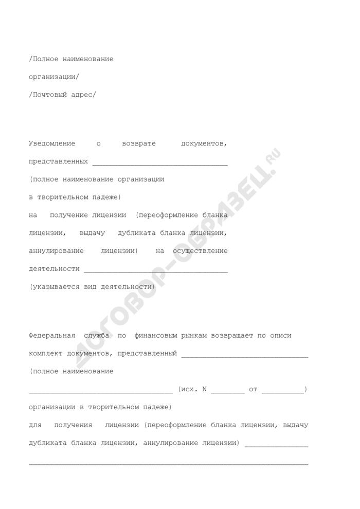 Уведомление о возврате документов, представленных организацией на получение лицензии (переоформление бланка лицензии, выдачу дубликата бланка лицензии, аннулирование лицензии) на осуществление деятельности. Страница 1