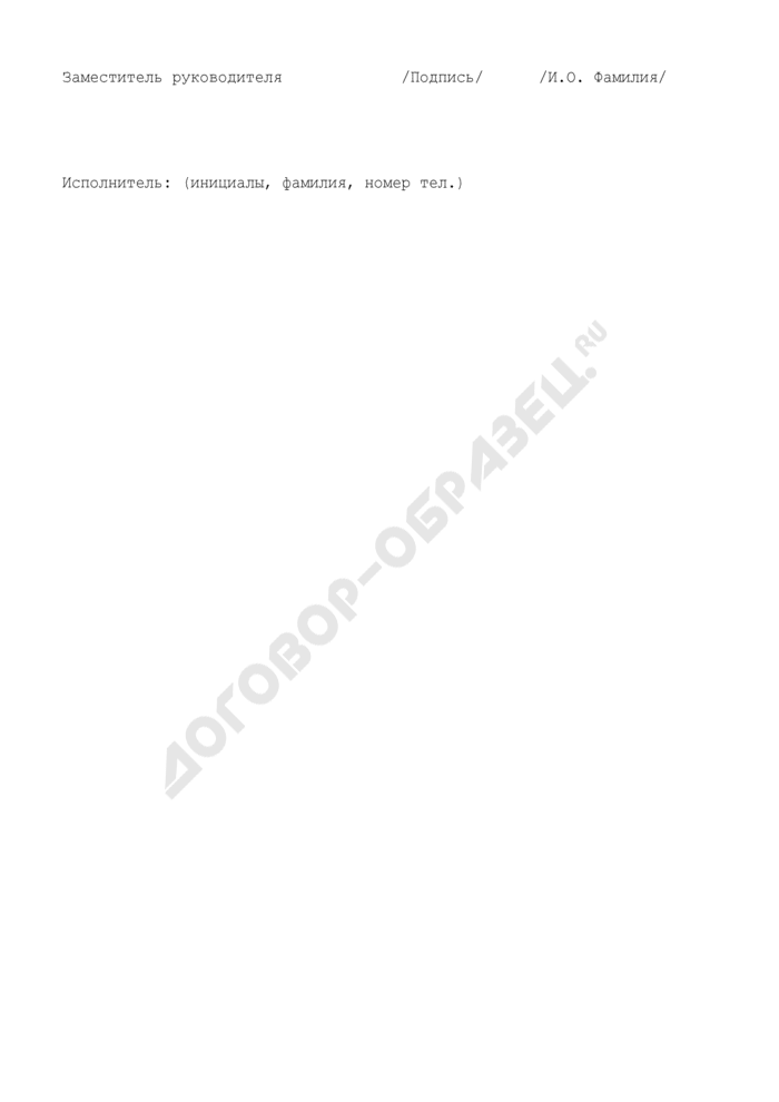 Уведомление о выдаче дубликата бланка лицензии профессионального участника рынка ценных бумаг на осуществление деятельности. Страница 2