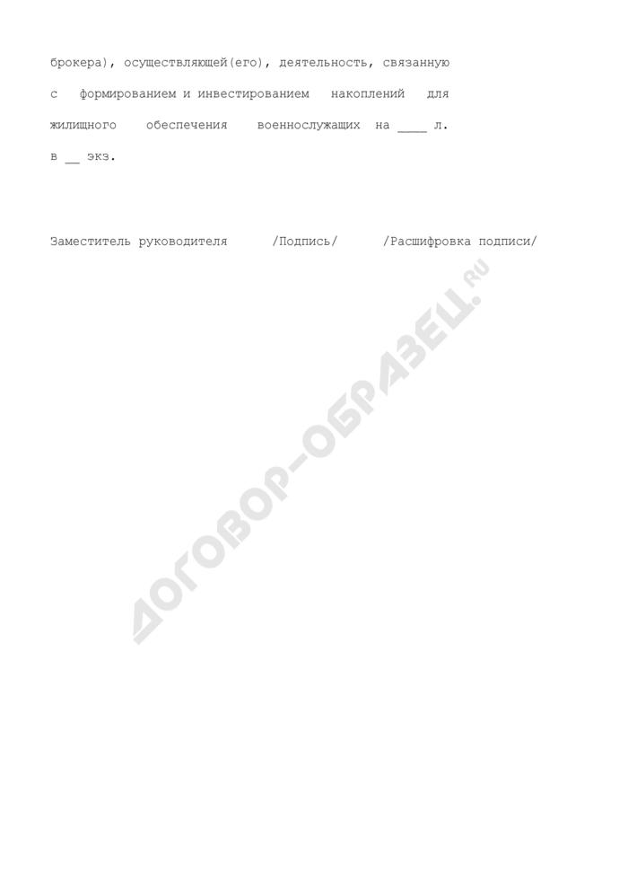 Уведомление о возврате кодекса (изменений в кодекс) профессиональной этики управляющей компании (специализированного депозитария, брокера), осуществляющей(его) деятельность, связанную с формированием и инвестированием накоплений для жилищного обеспечения военнослужащих (образец). Страница 3