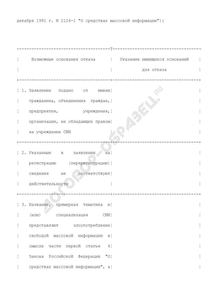 Образец уведомления регистрирующим органом заявителя об отказе в регистрации средств массовой информации. Страница 2