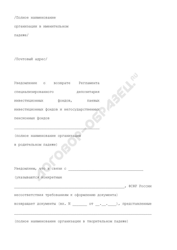Уведомление о возврате регламента специализированного депозитария инвестиционных фондов, паевых инвестиционных фондов и негосударственных пенсионных фондов (образец). Страница 1