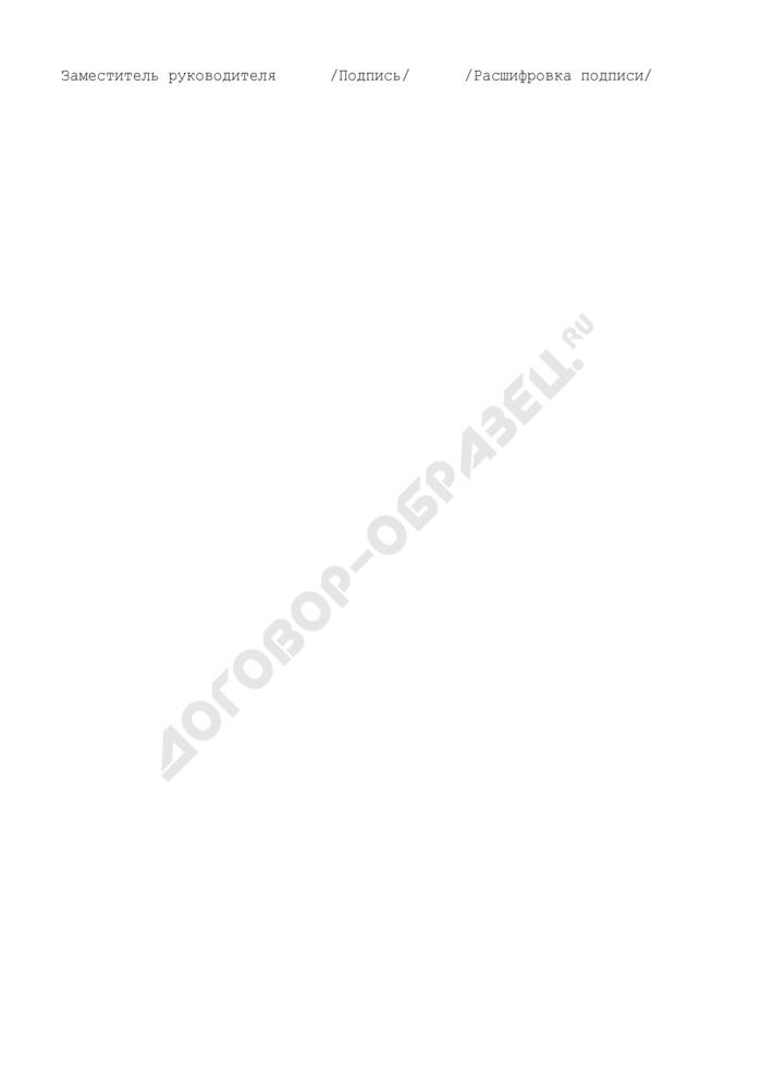 Уведомление о возврате регламента взаимодействия специализированного депозитария организации с Пенсионным фондом Российской Федерации (образец). Страница 3