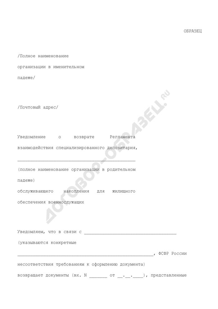 Уведомление о возврате регламента взаимодействия специализированного депозитария, организации обслуживающего накопления для жилищного обеспечения военнослужащих (образец). Страница 1
