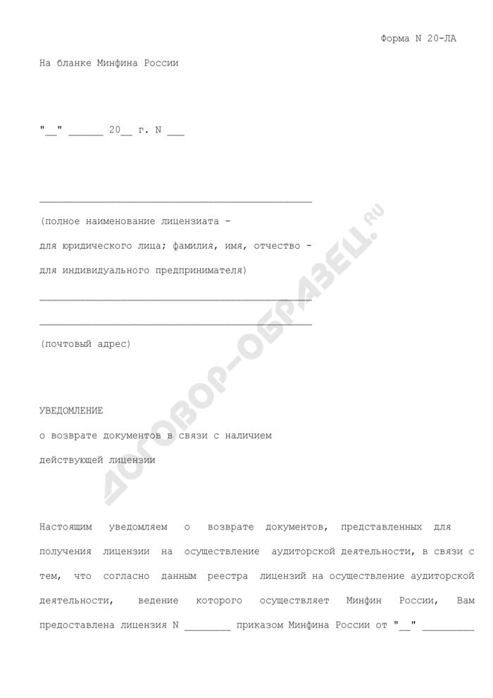 Уведомление о возврате документов в связи с наличием действующей лицензии. Форма N 20-ЛА. Страница 1