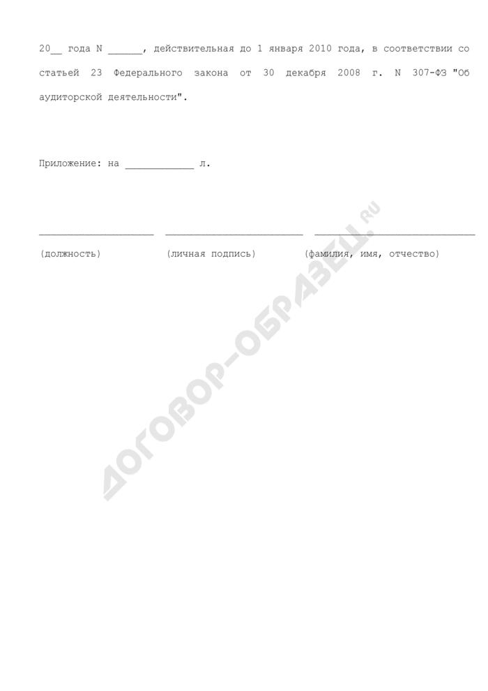 Уведомление о возврате документов в связи с наличием действующей лицензии. Форма N 20-ЛА. Страница 2