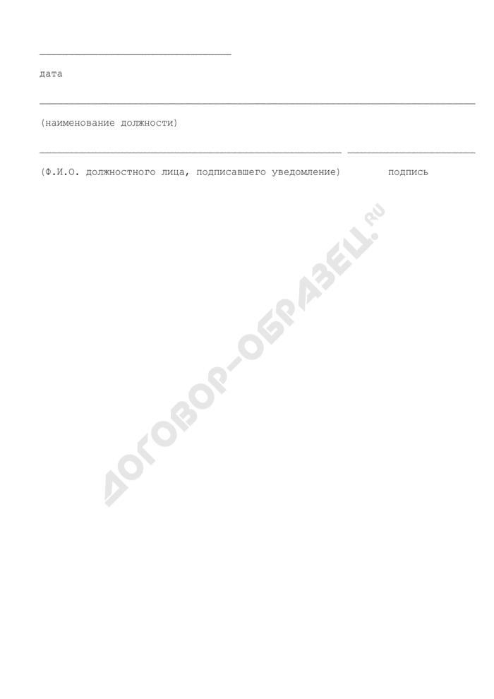 Уведомление о выданном разрешении на право производства земляных работ на территории городского округа Железнодорожный Московской области. Страница 2