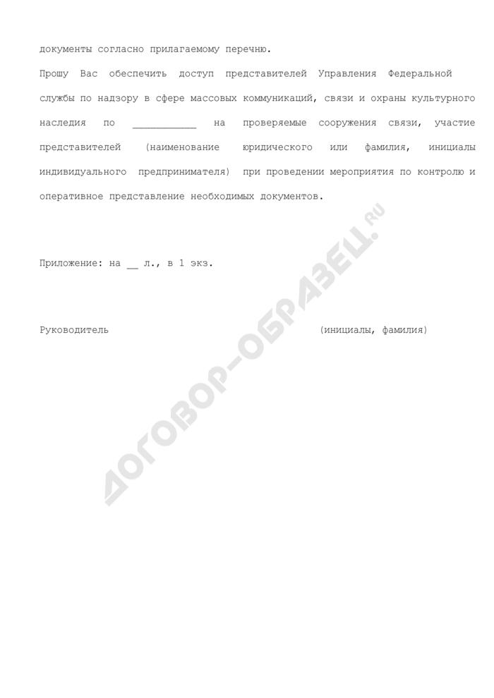 Образец уведомления о проведении планового мероприятия по контролю за соблюдением лицензионных требований и условий в области связи. Страница 2