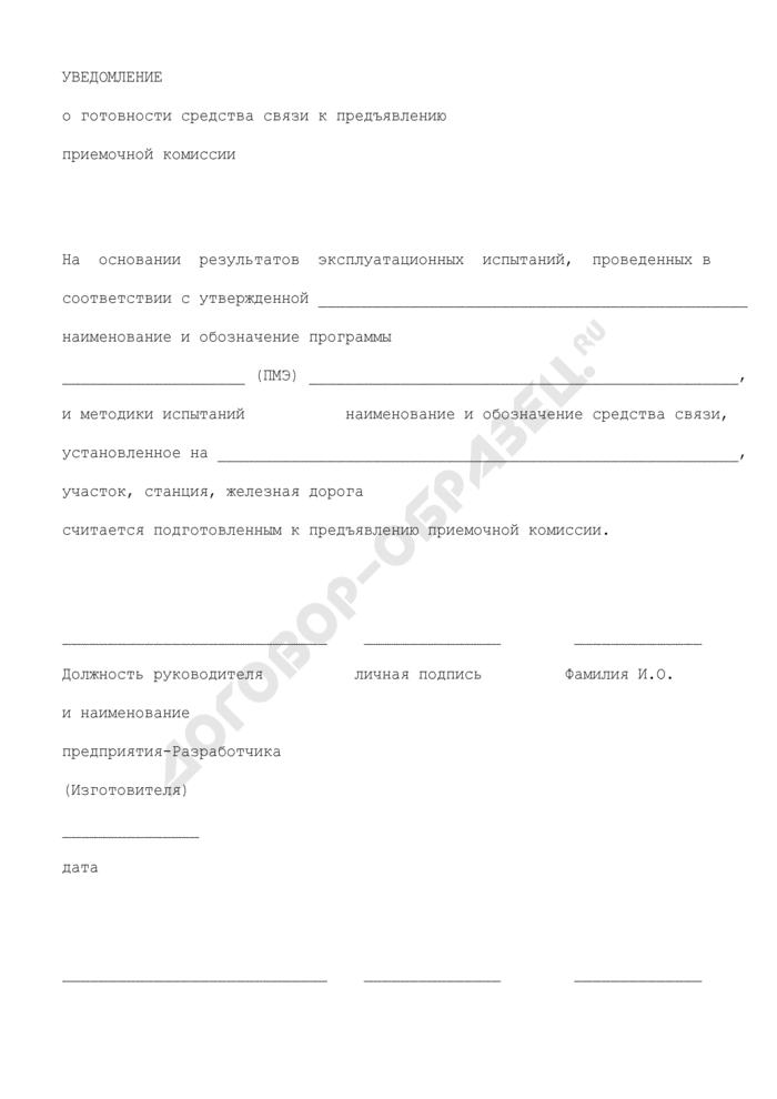 Уведомление о готовности средства железнодорожной связи к предъявлению приемочной комиссии. Форма N 11. Страница 1