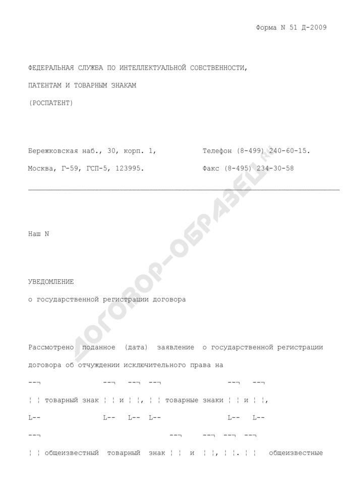 Уведомление о государственной регистрации договора об отчуждении исключительного права в Федеральной службе по интеллектуальной собственности, патентам и товарным знакам. Форма N 51 Д-2009. Страница 1
