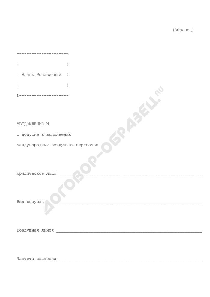 Уведомление о допуске к выполнению международных воздушных перевозок пассажиров и (или) грузов (образец). Страница 1