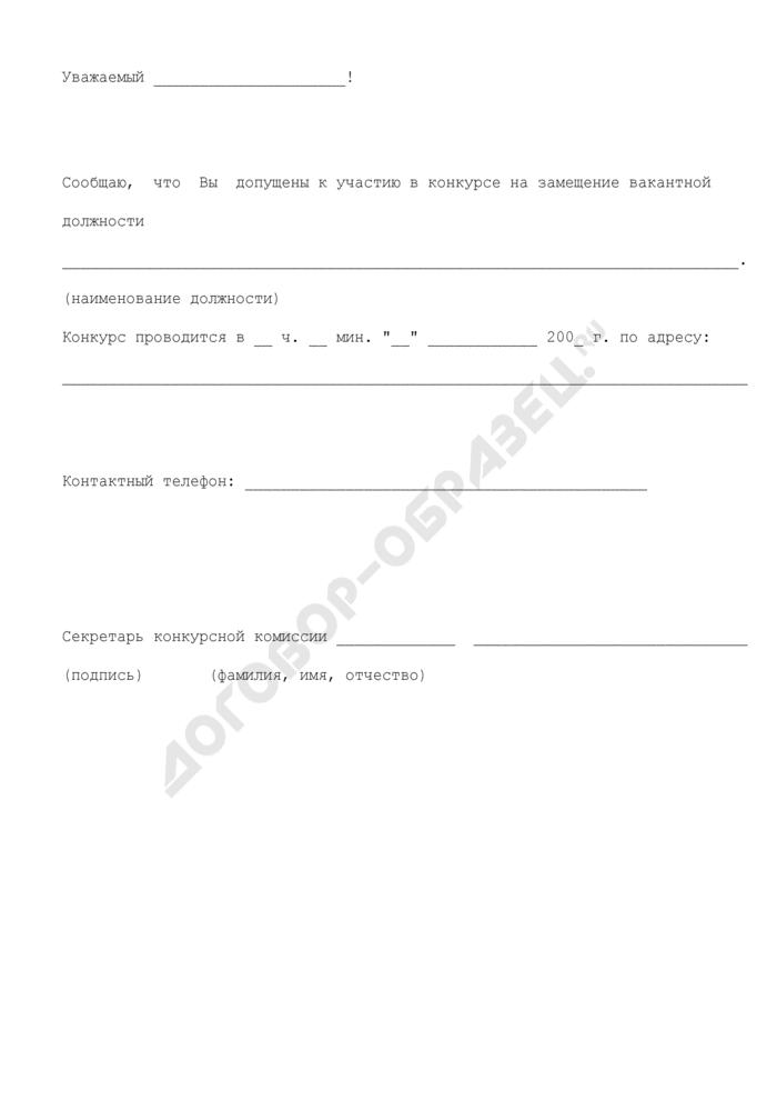 Уведомление о допуске к участию в конкурсе на замещение вакантной должности государственной гражданской службы в Федеральном агентстве по управлению государственным имуществом. Страница 1