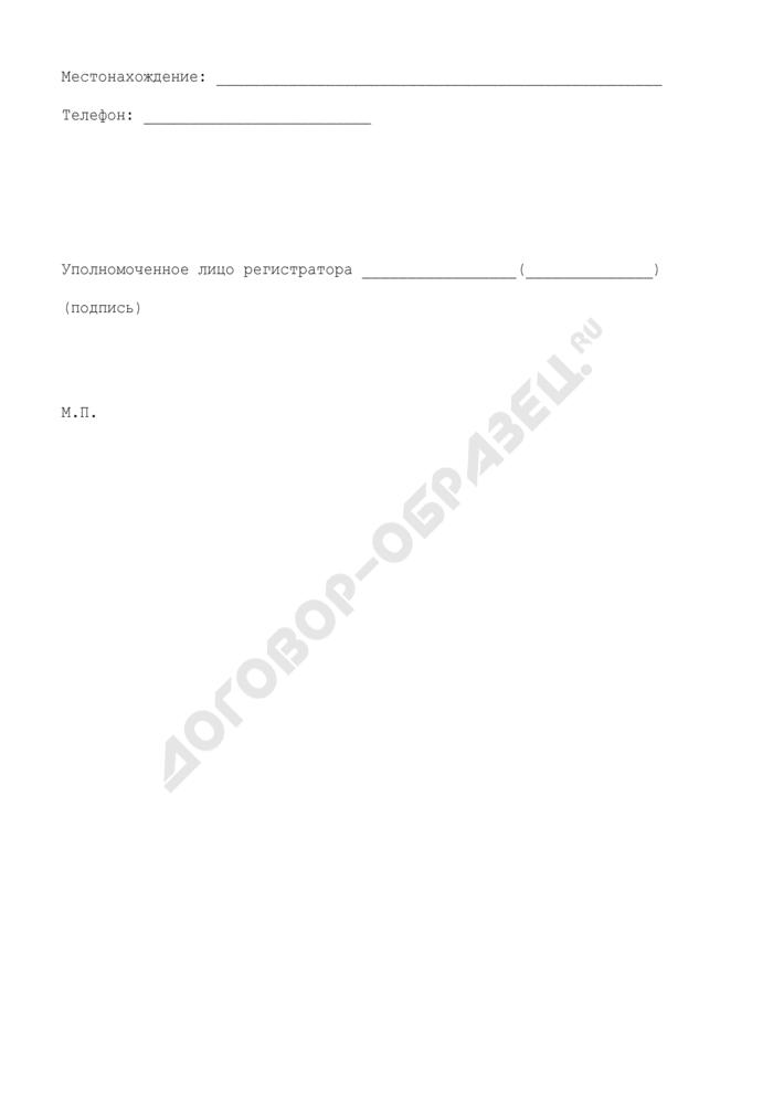 Уведомление о зачислении ценных бумаг на счет зарегистрированного лица. Страница 3