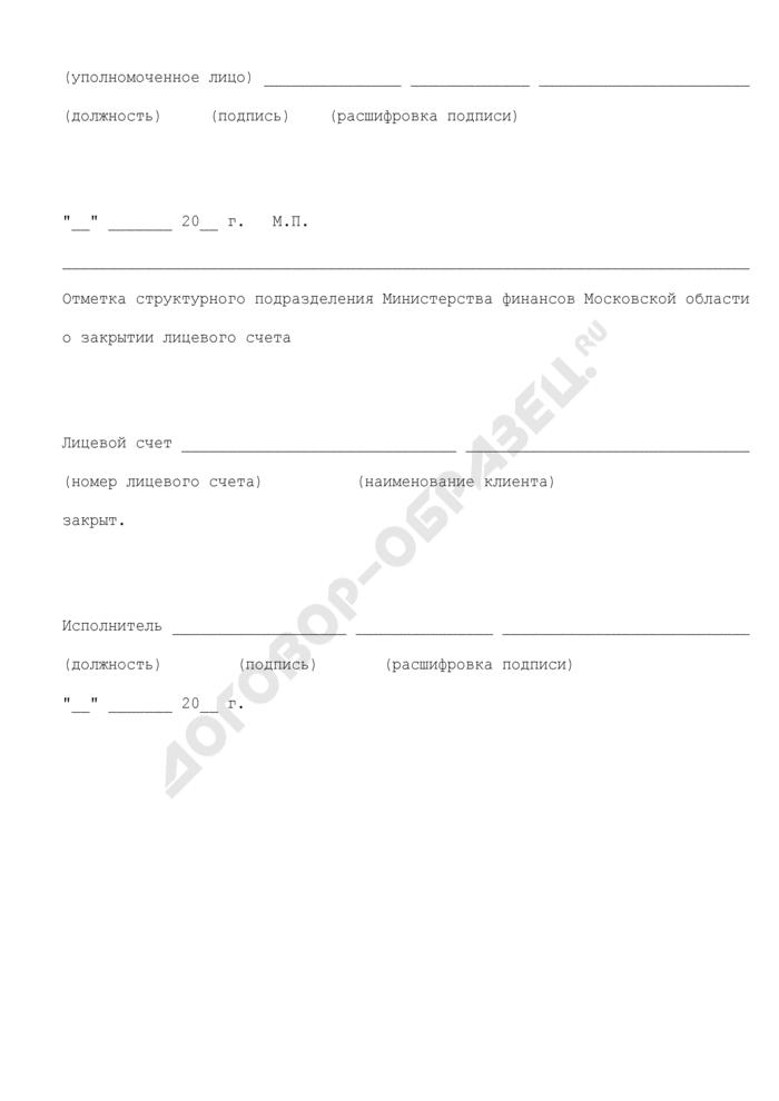 Уведомление о закрытии лицевого счета в структурном подразделении Министерства финансов Московской области. Страница 2