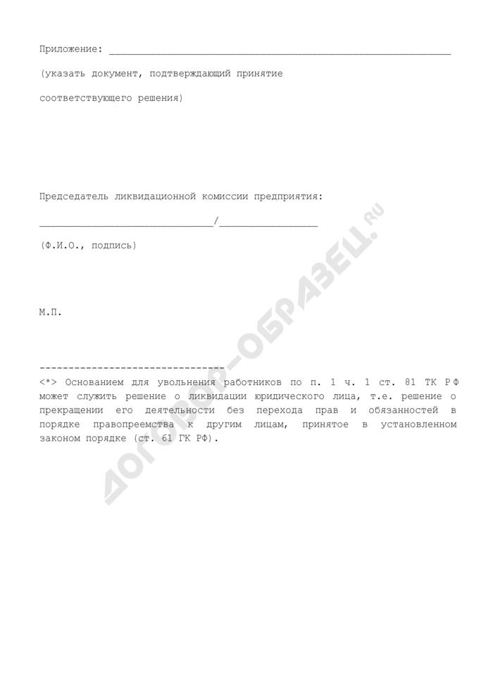 Уведомление о ликвидации предприятия в совет профессионального союза работников. Страница 2