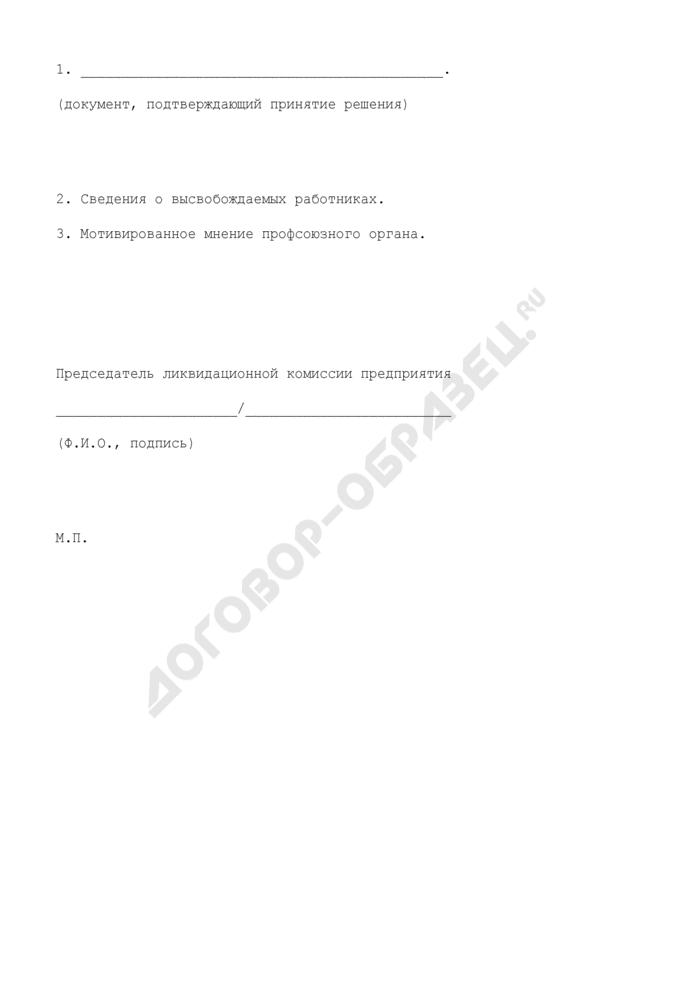 Уведомление о ликвидации предприятия в департамент труда и занятости. Страница 2