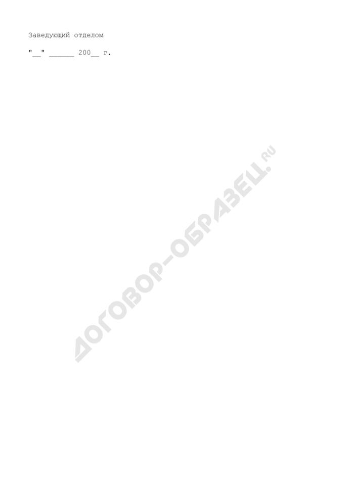 Уведомление о лимитах бюджетных обязательств распорядителю (получателю) бюджетных средств Московской области. Страница 3