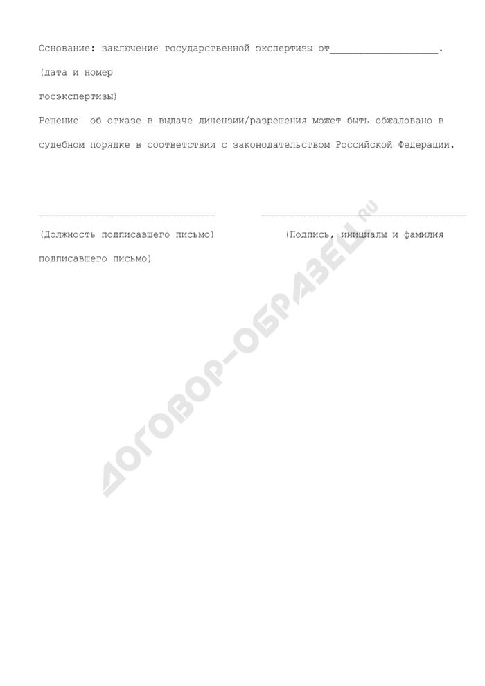 Образец уведомления об отказе в выдаче лицензии (разрешения) Федеральной службой по техническому и экспортному контролю. Страница 3