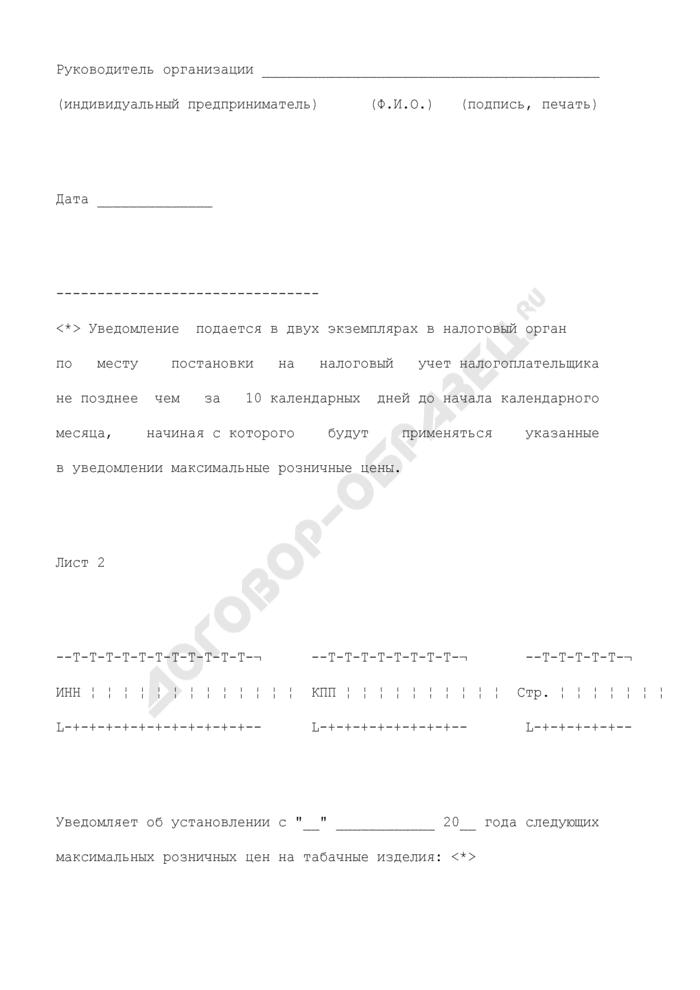 Уведомление о максимальных розничных ценах на табачные изделия, производимые на территории Российской Федерации. Страница 3