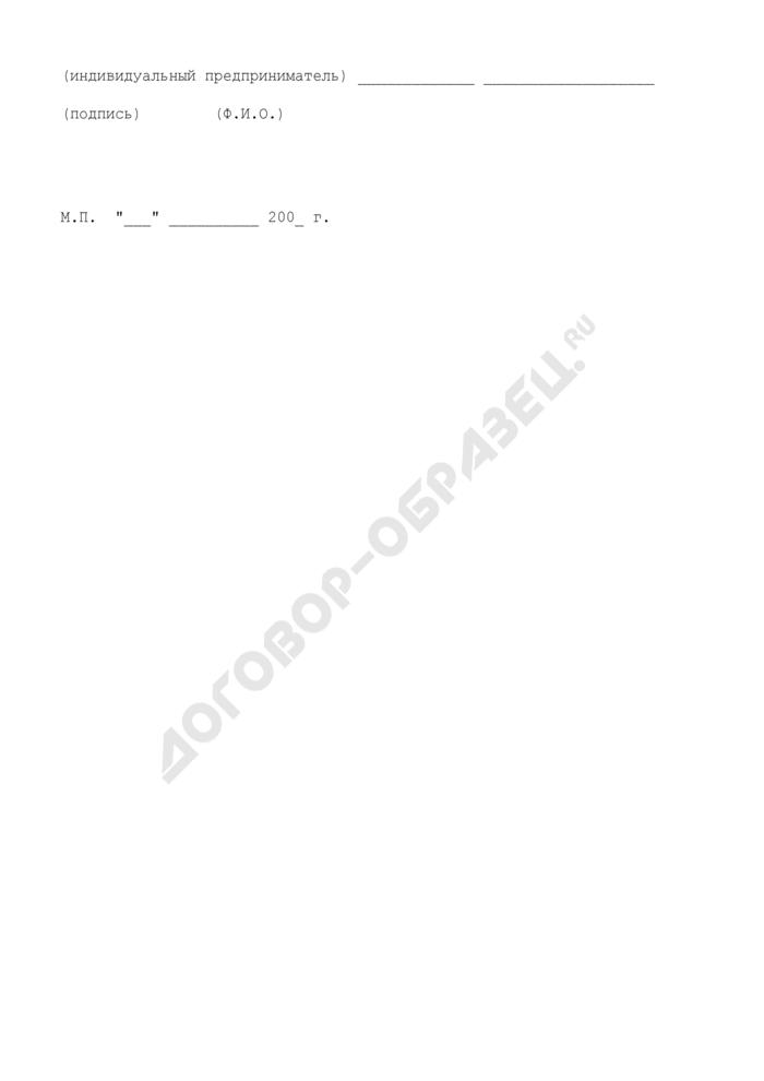 Уведомление о намерении осуществлять лицензируемую деятельность на территории Московской области. Страница 3