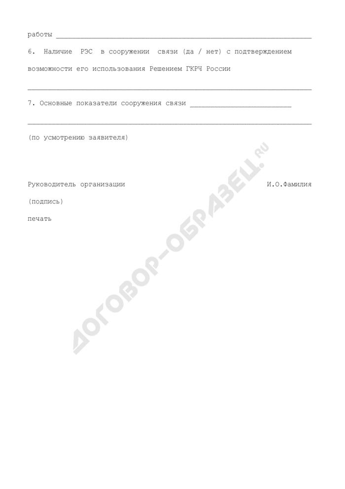 Уведомление о начале работ по созданию (реконструкции, расширению, техническому перевооружению) сооружения связи. Страница 2