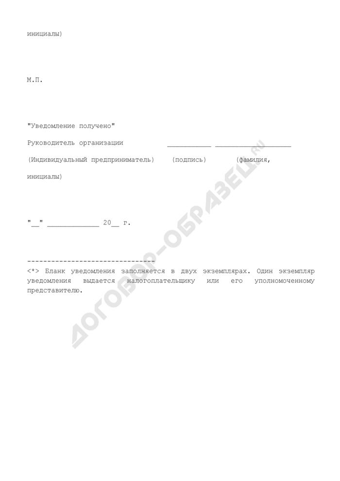 Уведомление о невозможности применения упрощенной системы налогообложения. Форма N 26.2-3. Страница 3