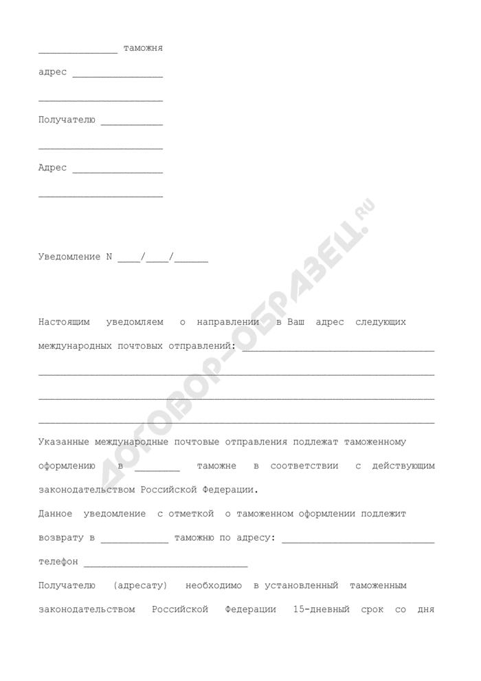 Уведомление о направлении международных почтовых отправлений, подлежащих таможенному оформлению. Страница 1