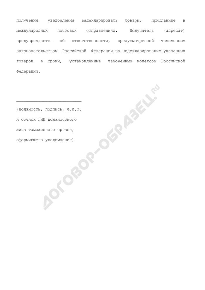Уведомление о направлении международных почтовых отправлений, подлежащих таможенному оформлению. Страница 2