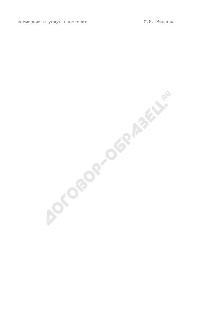 Уведомление о необходимости устранения недостатков в оформлении заявления на получение разрешения на право организации розничного рынка на территории городского округа Протвино Московской области. Страница 2