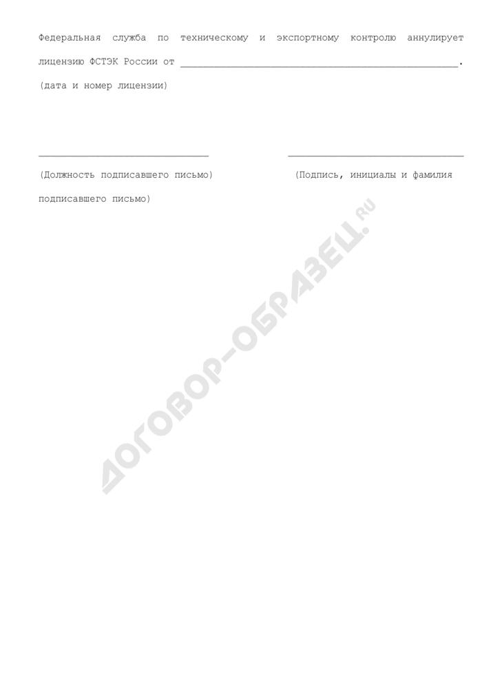 Образец уведомления об аннулировании лицензии Федеральной службой по техническому и экспортному контролю. Страница 2