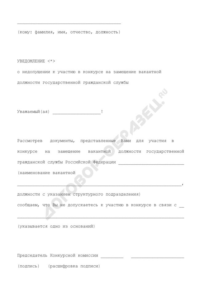 Уведомление о недопущении к участию в конкурсе на замещение вакантной должности государственной гражданской службы в Федеральной службе судебных приставов (образец). Страница 1