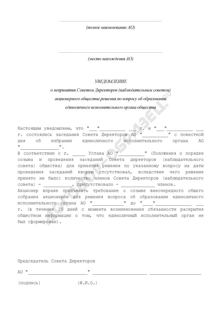Уведомление о непринятии советом директоров (наблюдательным советом) акционерного общества решения по вопросу об образовании единоличного исполнительного органа общества. Страница 1