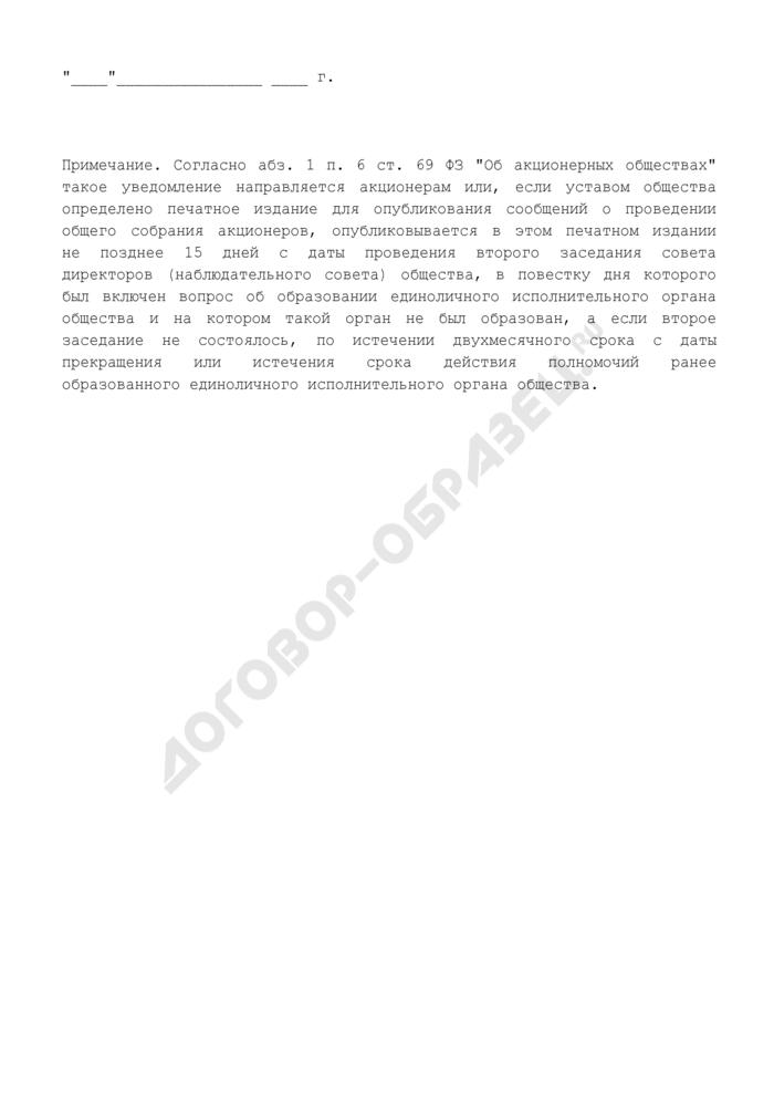 Уведомление о непринятии советом директоров (наблюдательным советом) акционерного общества решения по вопросу об образовании единоличного исполнительного органа общества. Страница 2