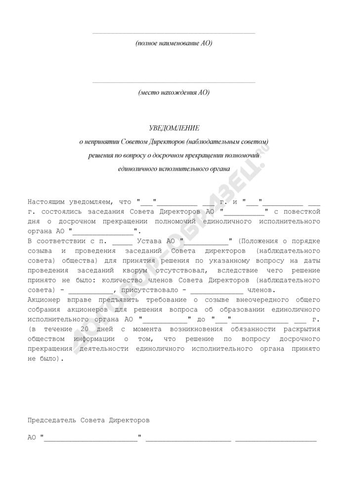 Уведомление о непринятии советом директоров (наблюдательным советом) акционерного общества решения по вопросу о досрочном прекращении полномочий единоличного исполнительного органа. Страница 1