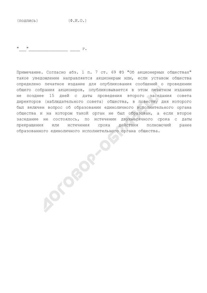 Уведомление о непринятии советом директоров (наблюдательным советом) акционерного общества решения по вопросу о досрочном прекращении полномочий единоличного исполнительного органа. Страница 2