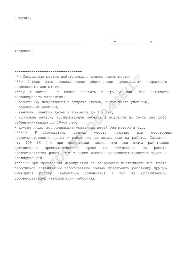 Уведомление о предстоящем увольнении работника с предложениями о трудоустройстве в порядке перевода на другие должности. Страница 3