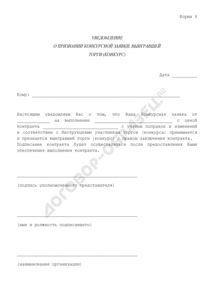 Уведомление о признании конкурсной заявки, выигравшей торги (конкурс) на поставку товаров и услуг. Форма N 4. Страница 1