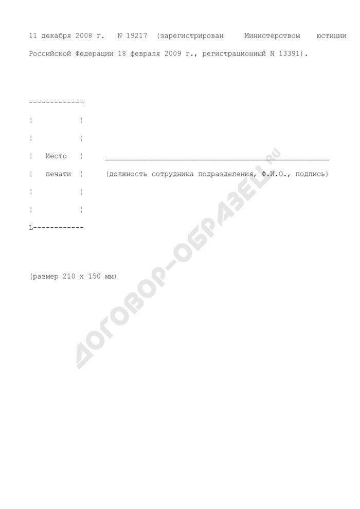 Образец уведомления об отказе в выдаче свидетельства на въезд (возвращение) в Российскую Федерацию. Страница 2