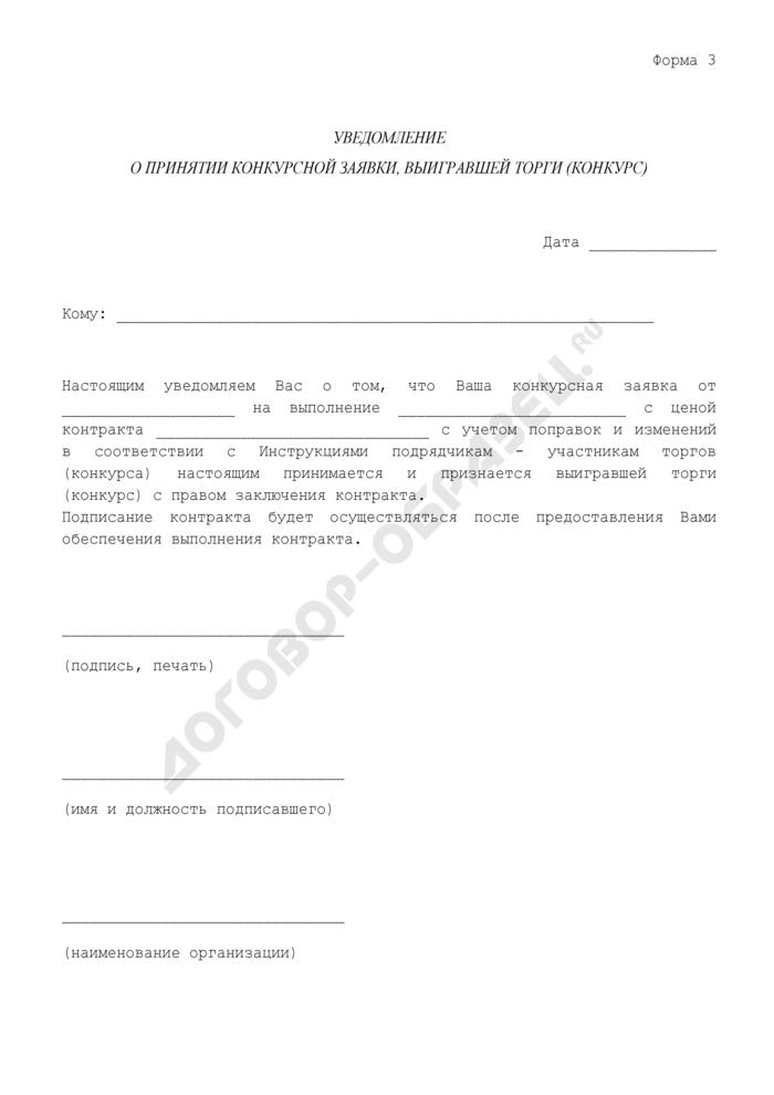 Уведомление о принятии конкурсной заявки, выигравшей торги (конкурс) на закупку работ. Форма N 3. Страница 1