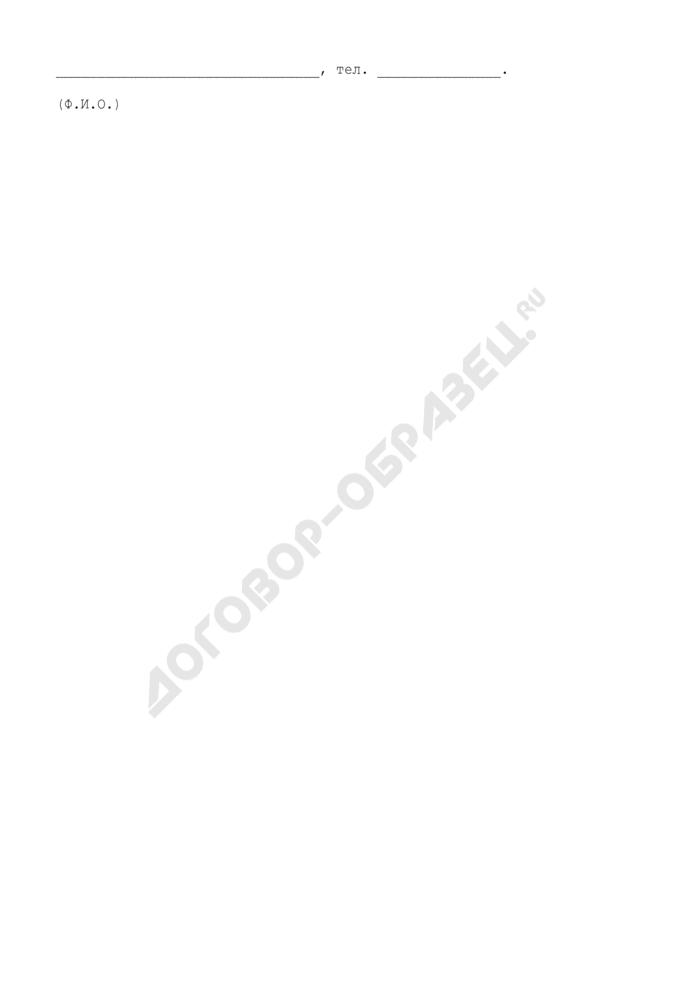 Уведомление о проведении общего собрания собственников помещений в многоквартирном доме в г. Реутов Московской области. Страница 3