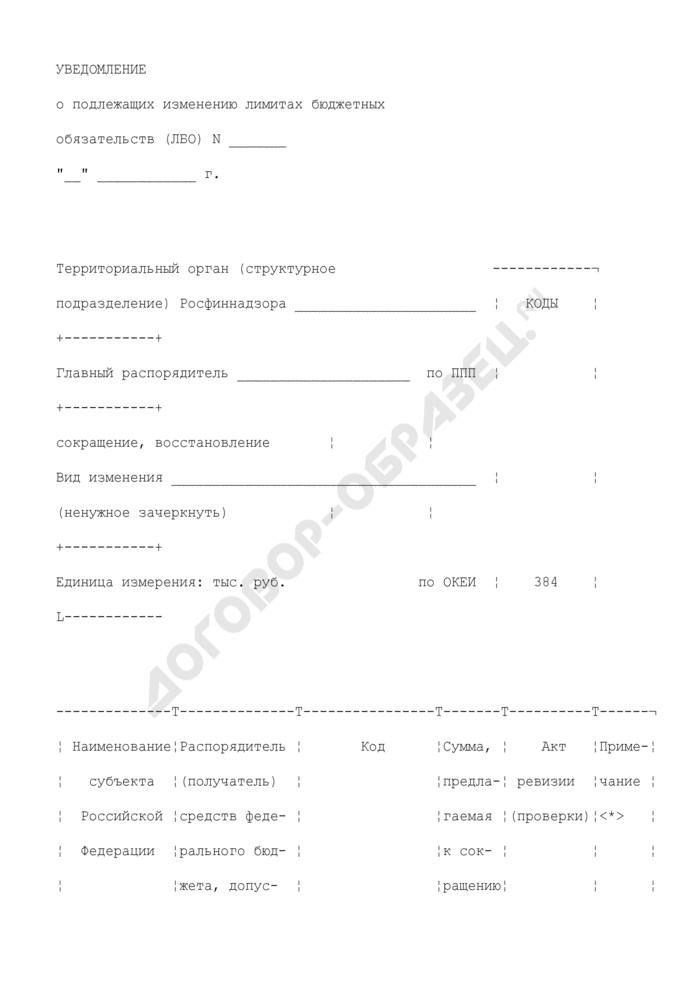 Уведомление о подлежащих изменению лимитах бюджетных обязательств (ЛБО). Страница 1