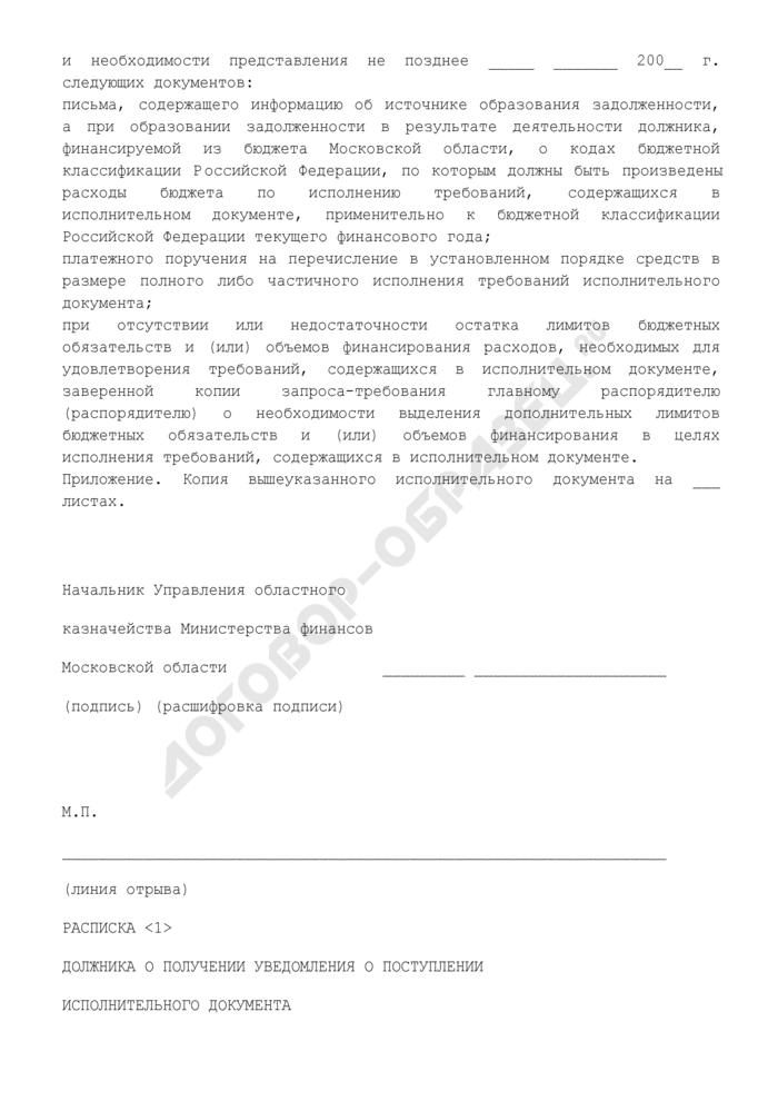 Уведомление о поступлении исполнительного документа, предусматривающего обращение взыскания на средства бюджета Московской области. Страница 2