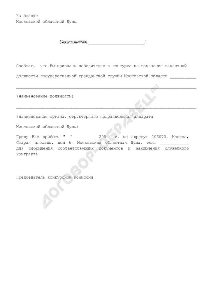 Уведомление о признании победителем в конкурсе на замещение вакантной должности государственной гражданской службы Московской области в аппарате Московской областной Думы. Страница 1